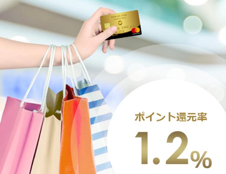 ミライノ カード Travelers Goldポイント還元率