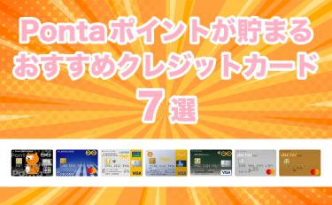 Pontaポイントが貯まるおすすめクレジットカード7選