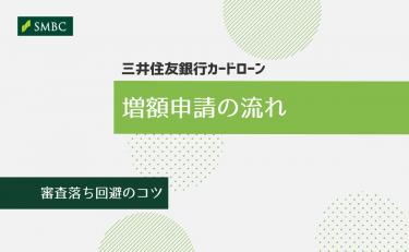 三井住友銀行カードローン増額申請の流れと審査落ちを回避するコツ