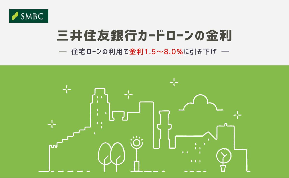 三井住友銀行カードローンの金利