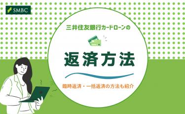 三井住友銀行カードローンの賢い返済方法 利息を減らすコツは?