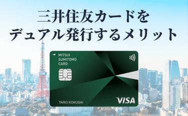 三井住友カードをデュアル発行するメリット|2枚目も審査は必要?