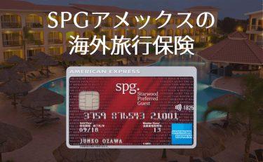 SPGアメックスの海外旅行保険は十分!?足りない補償を手厚くする方法