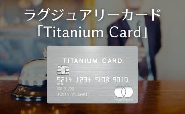 ラグジュアリーカード「Titanium Card」を徹底解説 特徴とメリット・デメリット