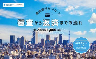 横浜銀行カードローンの審査・利用条件、返済までの流れをまとめて解説
