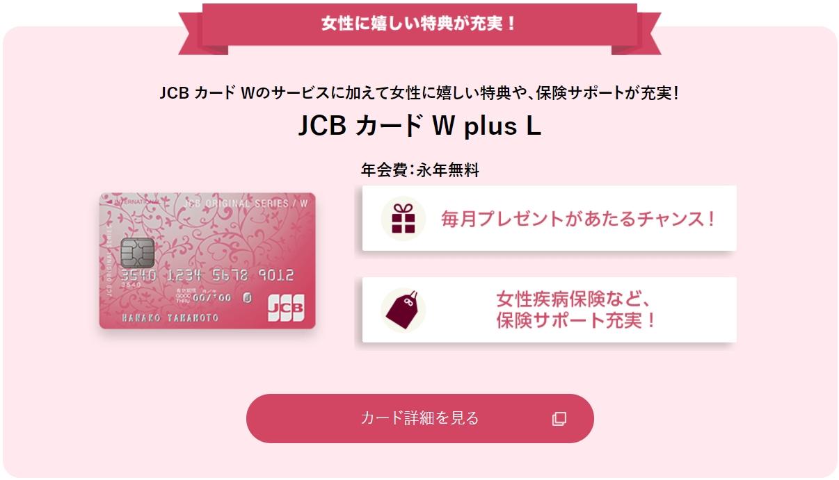 JCB CARD Wには女性向けカードもある