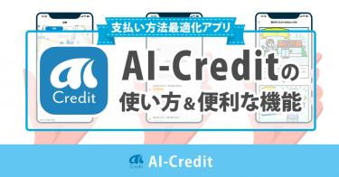 ポイ活アプリ【AI-Credit】が選ばれる理由|それはお得決済コンシェルジュ