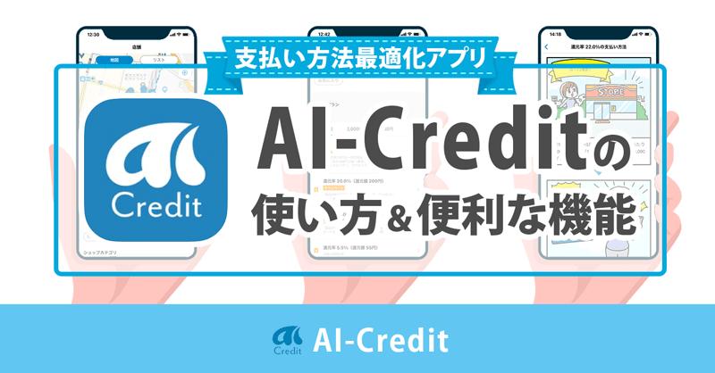 AI-Credit使い方・便利な機能