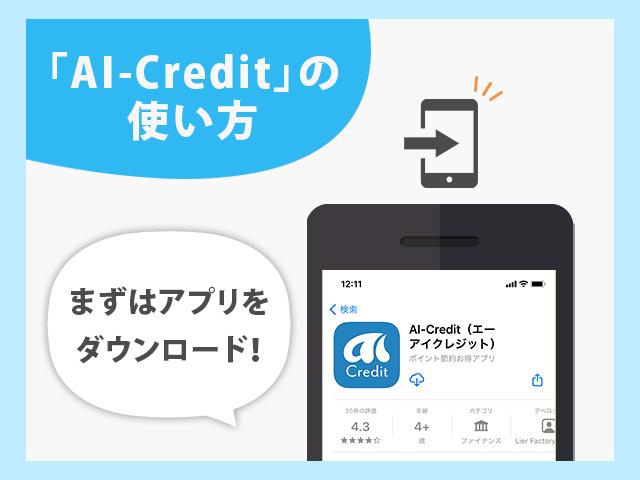 AI-Creditの使い方