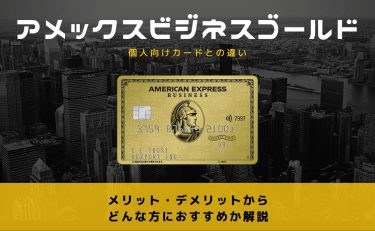 アメックスビジネスゴールドは何が良い?個人向けカードとの違い