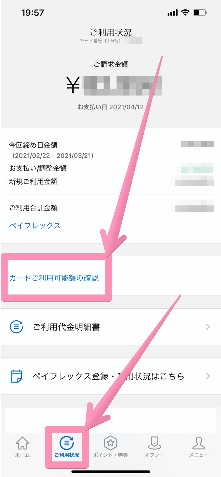 アメックスアプリカードご利用可能額の確認
