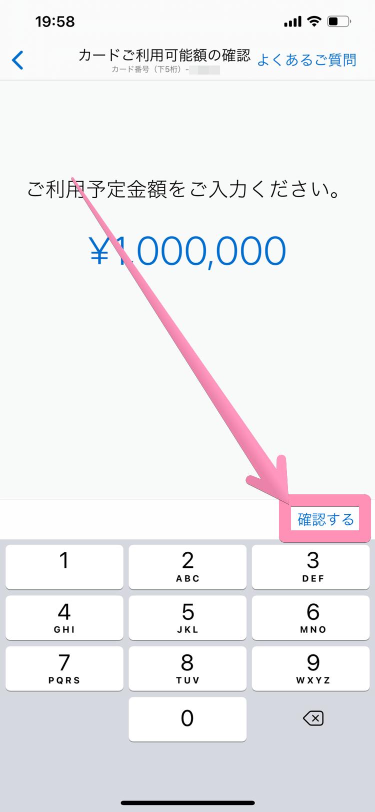 アメックスアプリ「ご利用予定金額」を入力