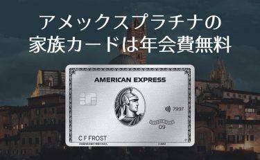 アメックスプラチナの家族カードは年会費無料!特典・保険の違い