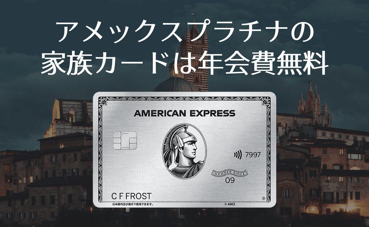 アメックスプラチナの家族カード