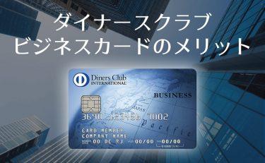 ダイナースクラブ ビジネスカードの法人向けメリットで事業が捗る捗る