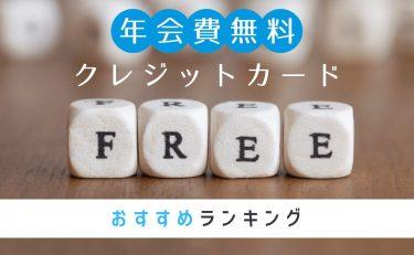年会費無料のクレジットカードおすすめランキング【2021年】