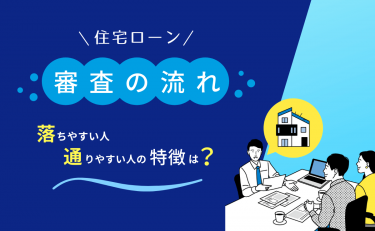 住宅ローン審査の流れ|落ちやすい人・通りやすい人の違いは?