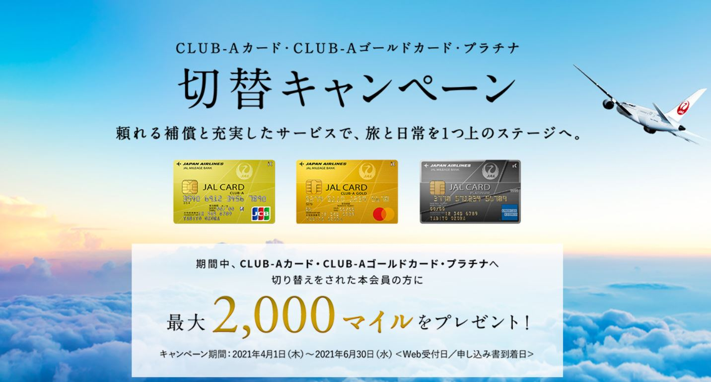 CLUB-Aカード・CLUB-Aゴールドカード・プラチナ切替キャンペーン