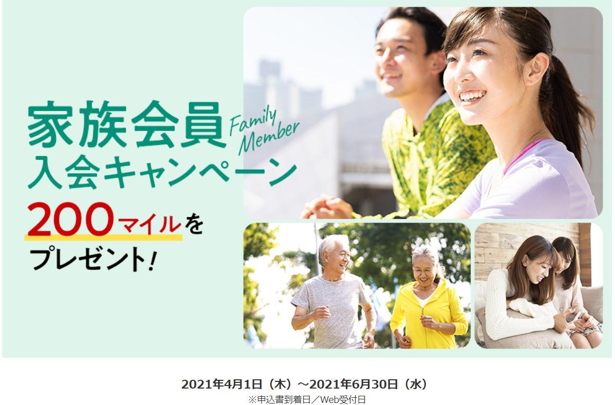 JAL家族入会キャンペーン