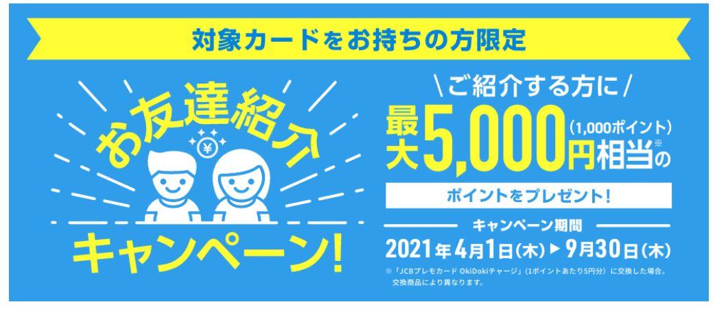 JCB友達紹介キャンペーン