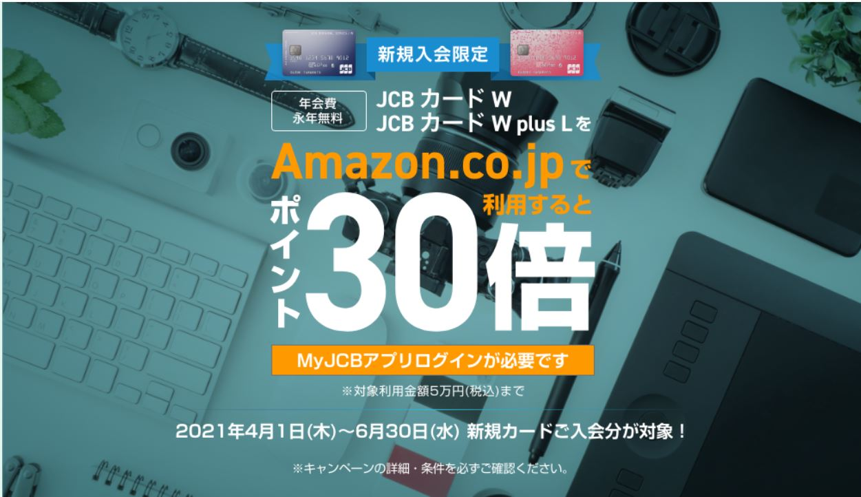 Amazon.co.jp利用でポイント30倍キャンペーン!