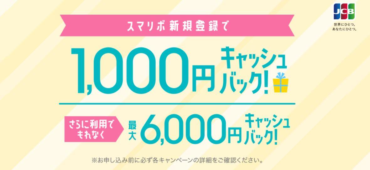 カード新規入会時にスマリボ同時登録でもれなく1,000円キャッシュバック
