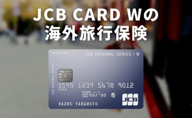 JCB CARD Wの海外旅行保険は十分?足りない補償をカバーする方法