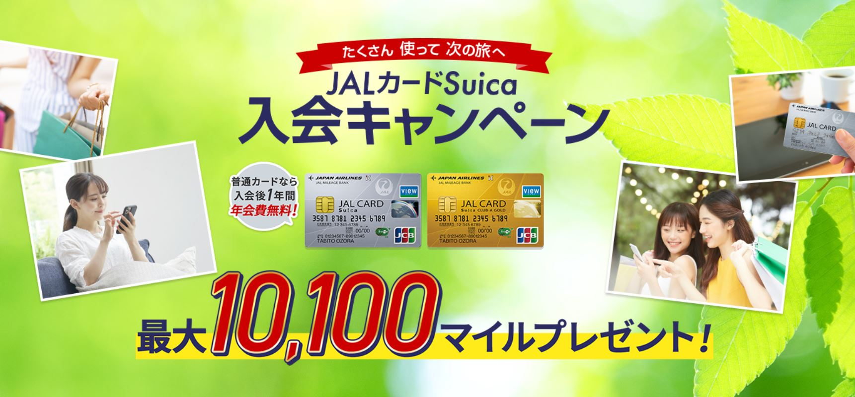 JALカードSuica入会キャンペーン