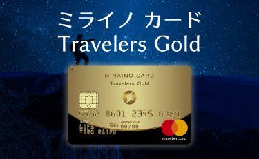 ミライノ カード Travelers Goldは年会費も還元率も高め 審査難易度も高め?