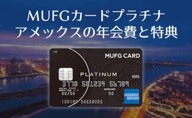 MUFGカード・プラチナ・アメリカン・エキスプレス・カードの年会費と特典のバランス