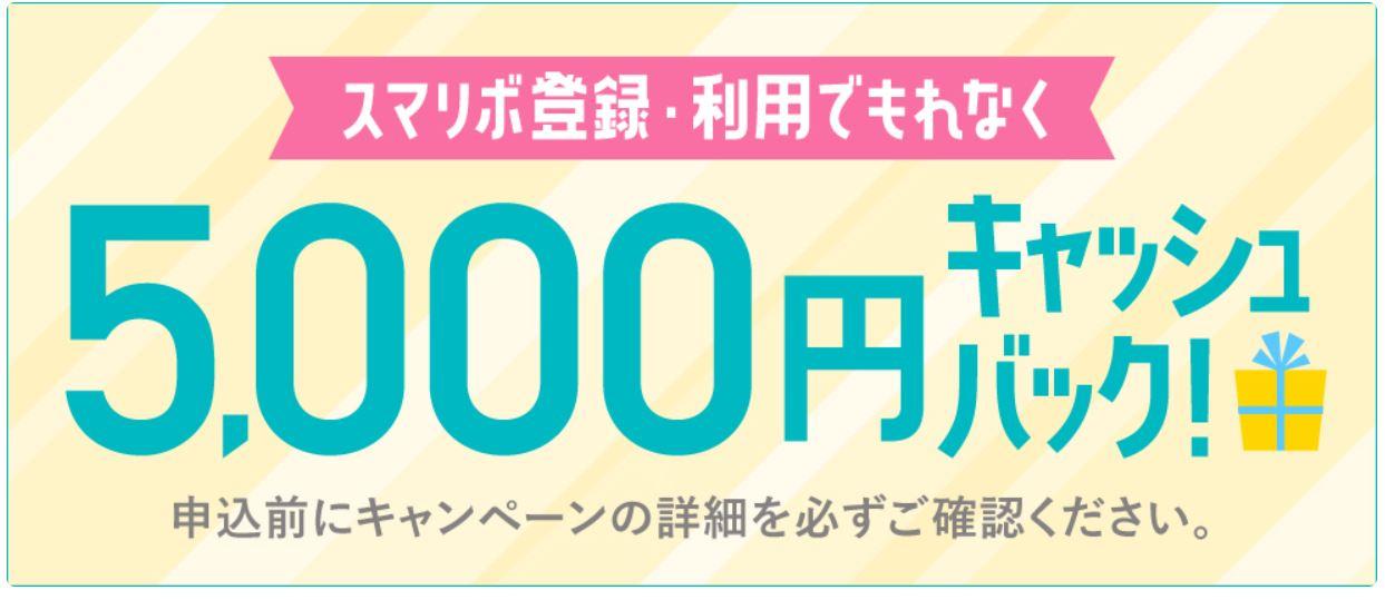 【はじめてのスマリボ】もれなく5,000円キャッシュバック!
