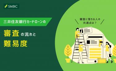 三井住友銀行カードローンの審査に落ちる人の共通点は?審査の流れと難易度
