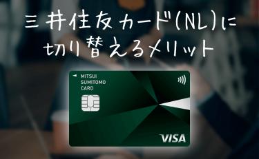 三井住友カード ナンバーレスに切り替えるメリットとデメリット