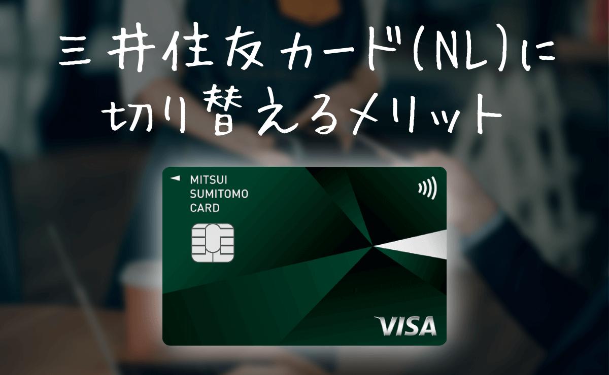 三井住友カード ナンバーレスに切り替えるメリット