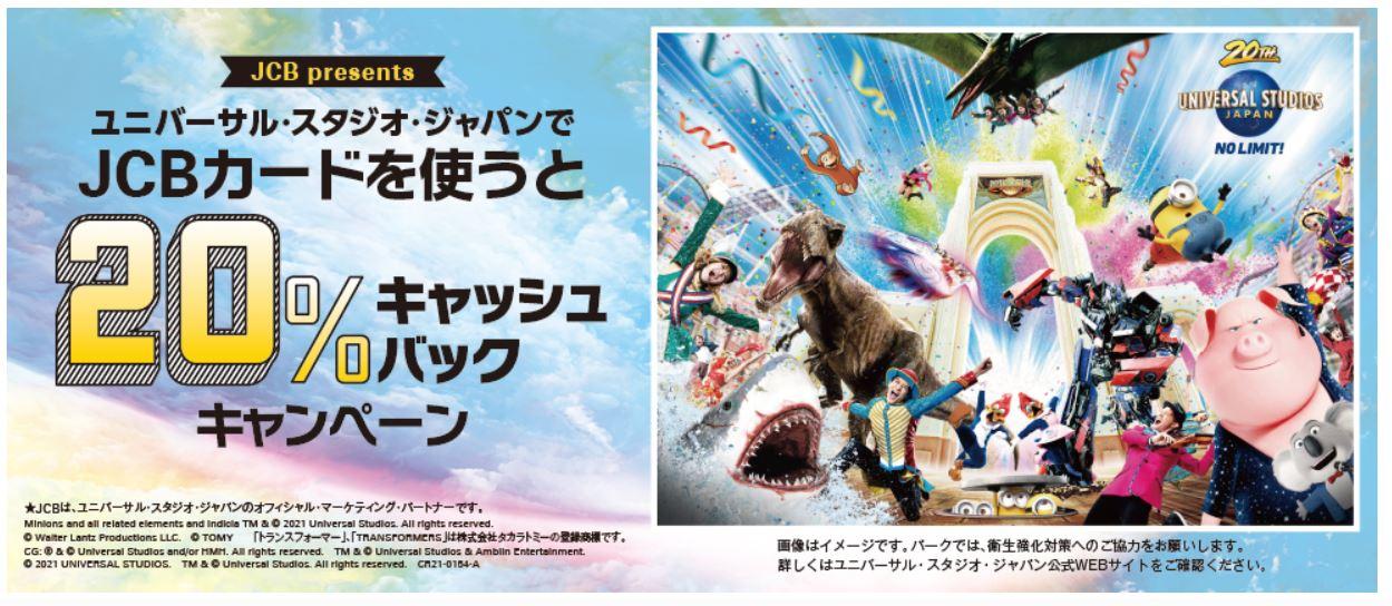 JCBユニバーサル・スタジオ・ジャパンでJCBカードを使うと20%キャッシュバック
