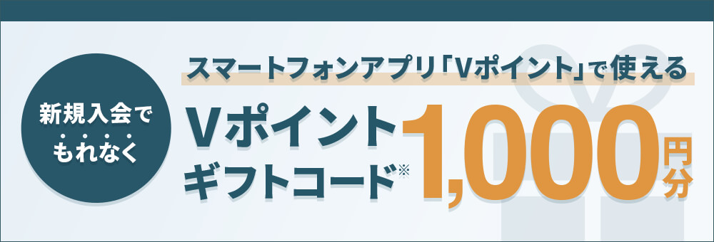Vポイントギフトコード