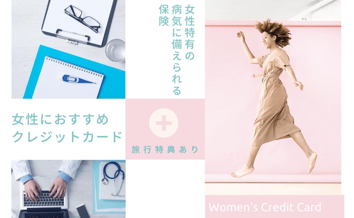 女性におすすめクレジットカード