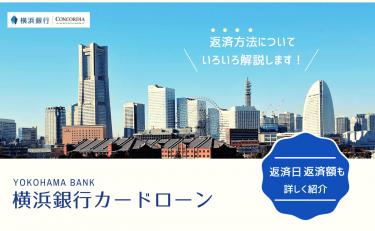 横浜銀行カードローンの返済はシンプルで簡単!追加・一括返済するには?