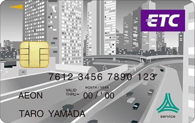 イオン首都高カードのETC専用カード