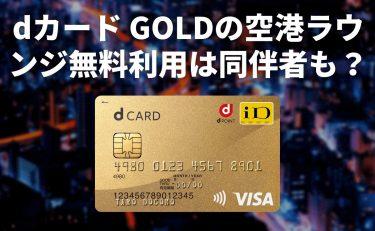 dカード GOLDで空港ラウンジを無料利用できるけど同伴者は有料?