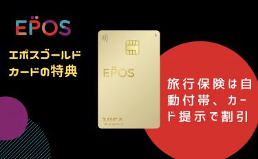 エポスゴールドカードの特典|自動付帯・提示で割引・ポイント還元率
