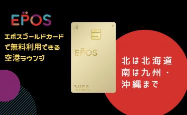 エポスゴールドカードで無料利用できる空港ラウンジ一覧と利用方法