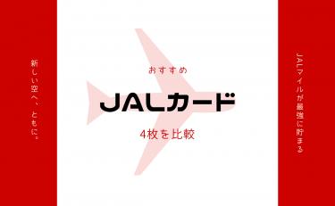 JALカードでおすすめの4枚を比較|JALマイルが最強に貯まるのはコレ!