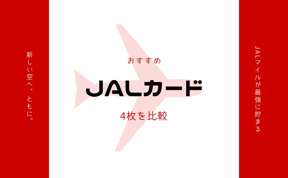 JALカードでおすすめの4枚を比較