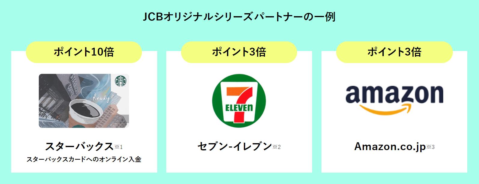 JCBオリジナルシリーズパートナー