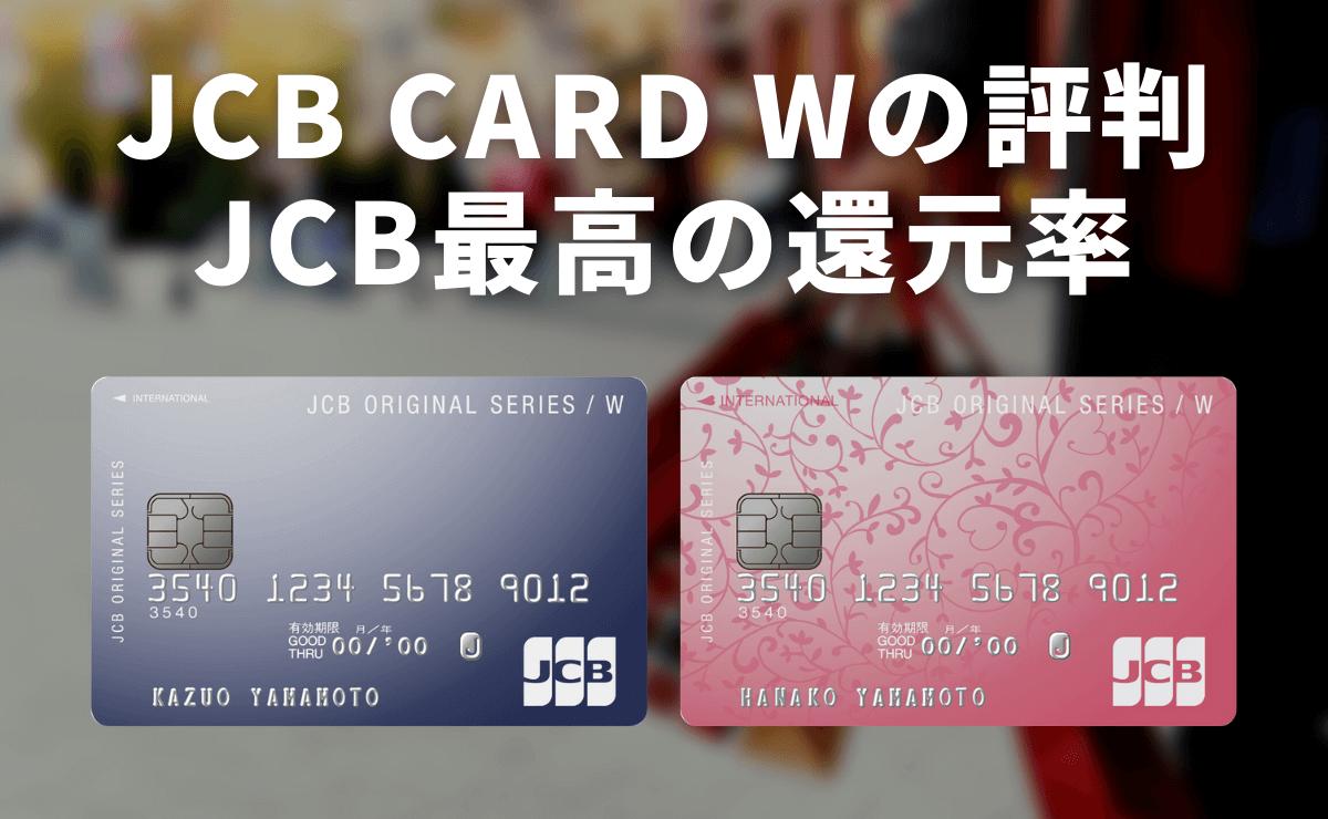 JCB CARD W/Plus Lの評判