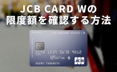 JCB CARD Wの限度額を確認する方法|勝手に上がる理由とタイミング