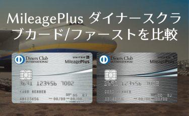 MileagePlus ダイナースクラブカード/ファーストを比較|どっちがいい?