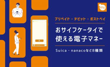 おサイフケータイで使える電子マネーはSuica・楽天Edy・nanacoの8種類