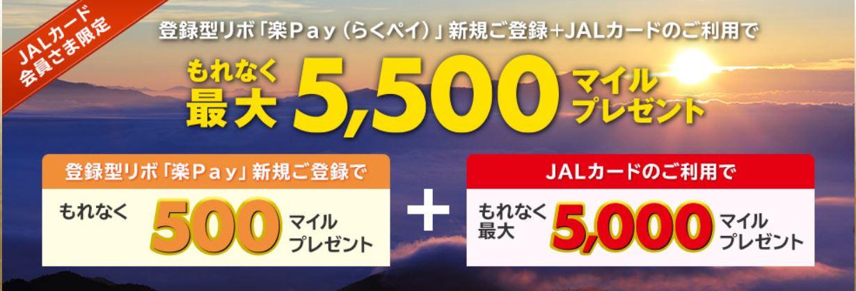 JALカード会員さま限定≫もれなく最大5,500マイルプレゼント!